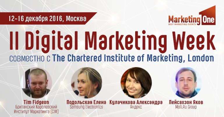 II Digital Marketing Week